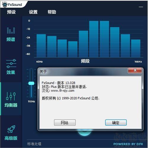 音频增强器FxSound Enhancer