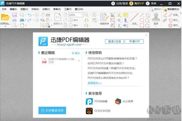 迅捷PDF编辑器破解版