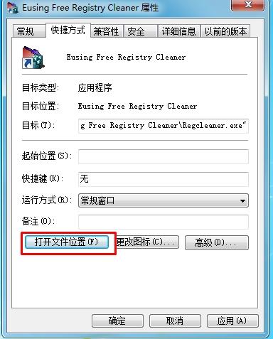 卸载软件Could not open INSTALL.LOG file解决方法