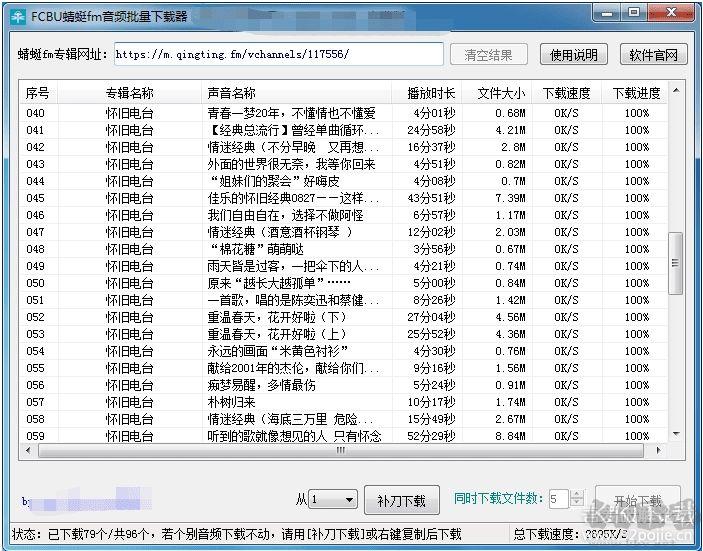 FCBU蜻蜓FM音频批量下载器