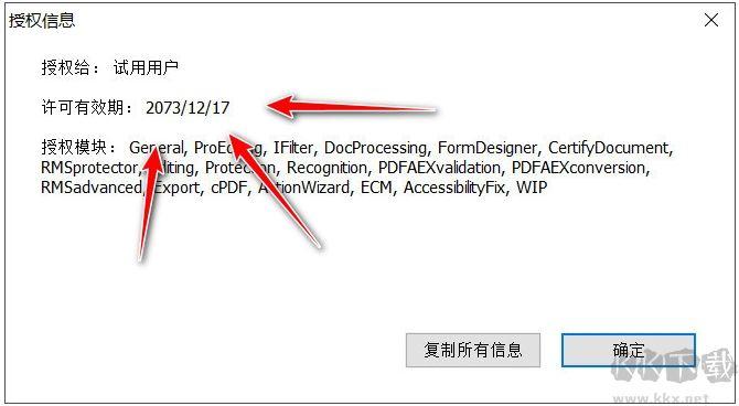 福昕高级PDF编辑器破解补丁