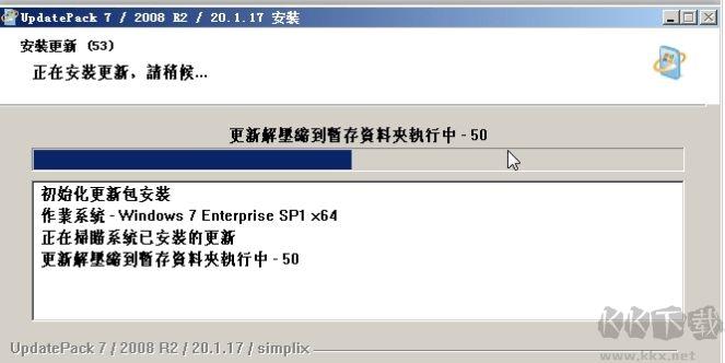UpdatePack7(Win7补丁包)