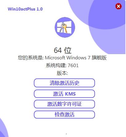 Win10永久激活软件(Win10actPlus)