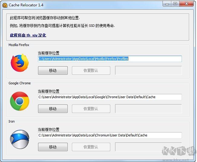 浏览器缓存转移工具(Cache Relocator)