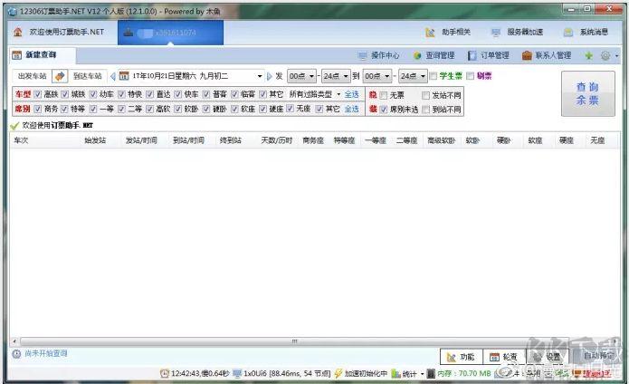 抢票软件12306订票助手.NET