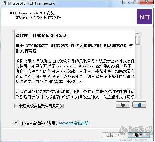 .NET Framework 4.8中文版