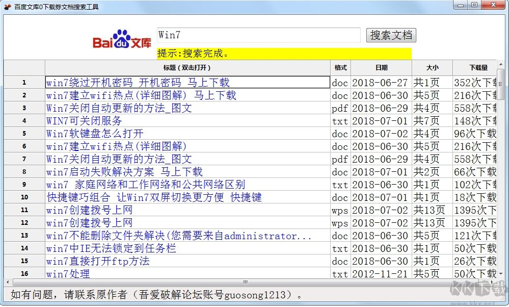 百度文库0下载券文档搜索器