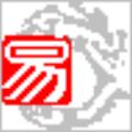 易语言 5.92完美授权版