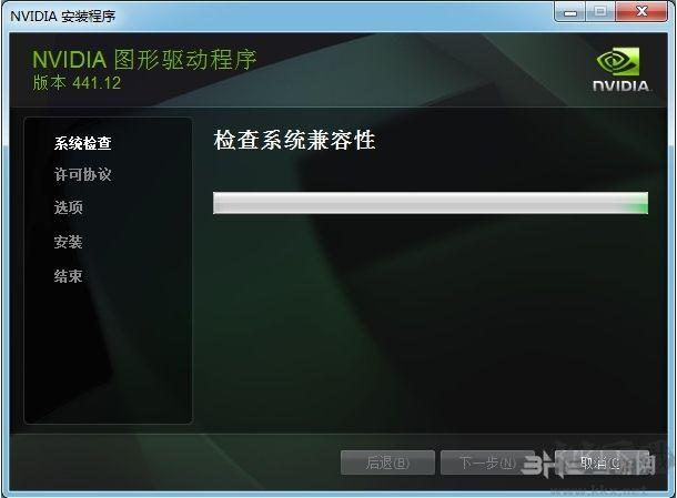 英伟达Nvidia显卡驱动Win10 64位