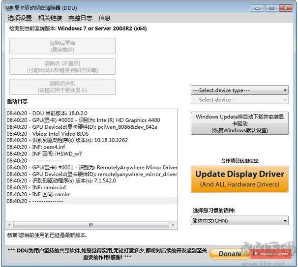 显卡驱动卸载工具(Display Driver Uninstaller)