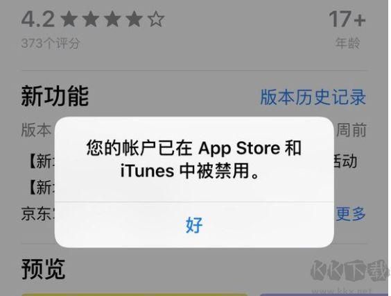 您的帐户已在App Store和iTunes中被禁用三种解决方法
