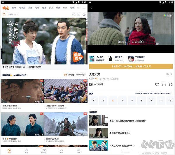 腾讯视频手机客户端