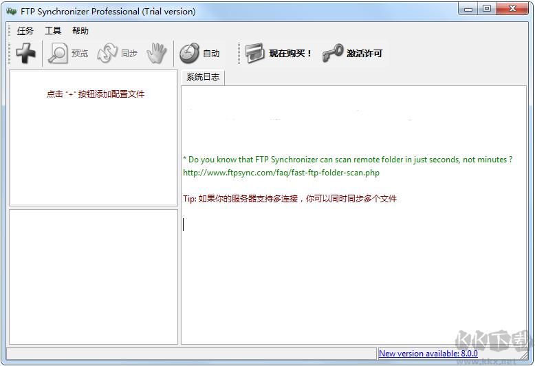 FTP Synchronizer Pro