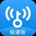 WIFI万能钥匙极速版 v2020安卓版