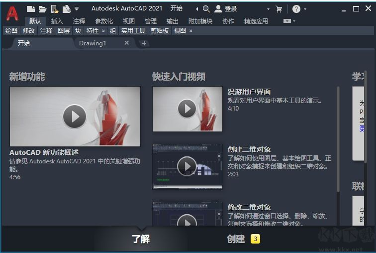 AutoCAD2021中文破解版