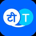 手机翻译软件Hi Translate v2.1.3中文版