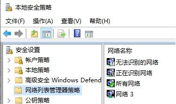 Win10系统网络名称,网络1,网络2,网络3怎么修改?
