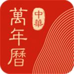 中华万年历破解版 v7.9.1 VIP去广告版