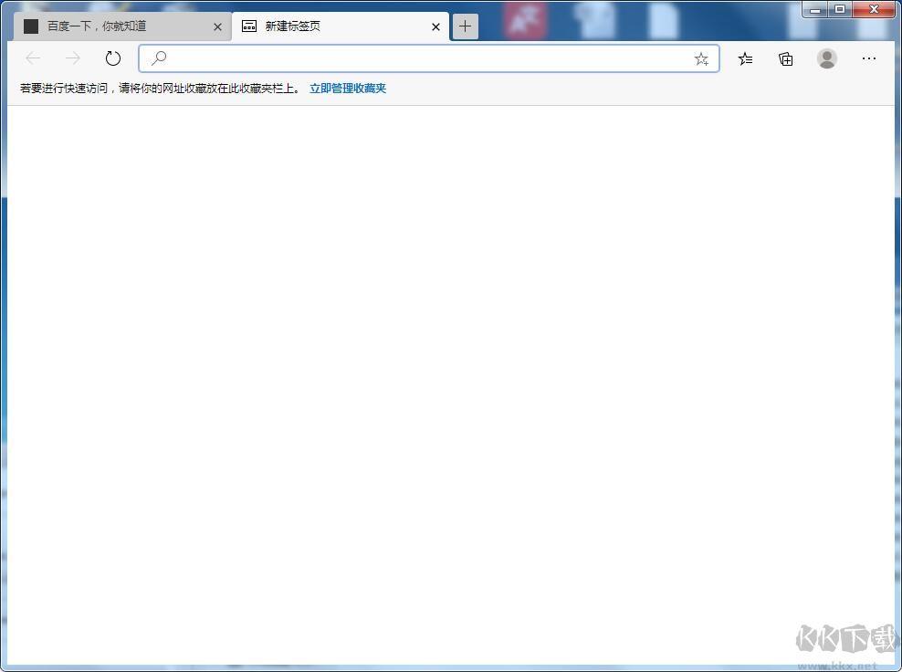 Edge去掉新标签页(搜索/资讯广告/网址导航)补丁