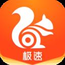 UC浏览器极速版 12.04官网精简版