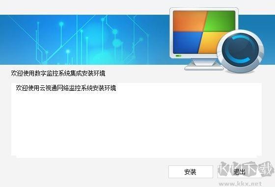 云视通下载_云视通网络监控系统