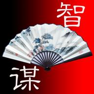 中国智谋APP 6.01安卓版