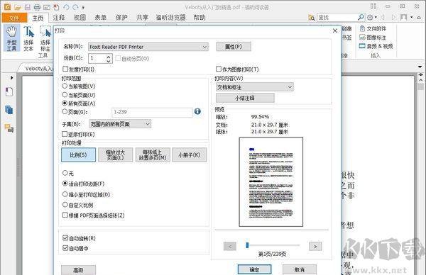 Foxit PDF Creator(虚拟打印机)