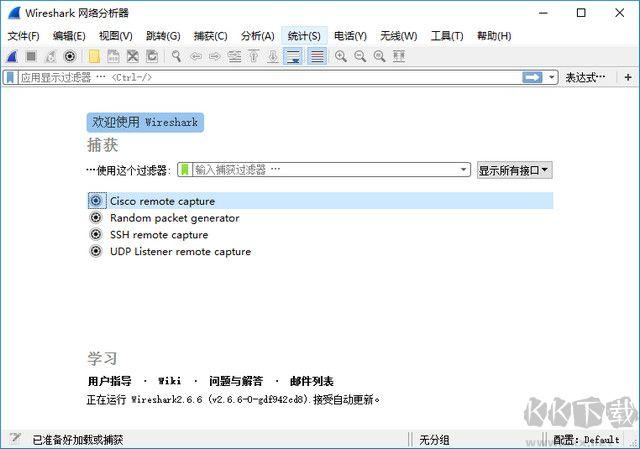 wireshark抓包分析软件