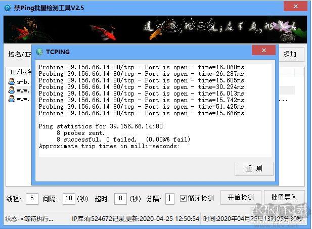禁Ping批量检测工具