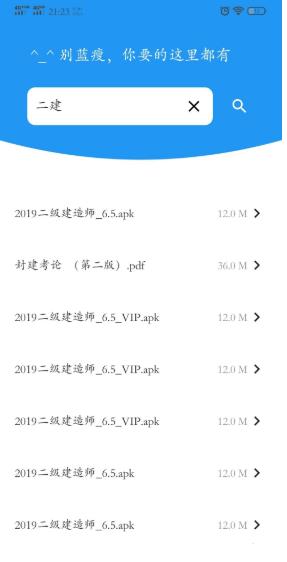 蓝瘦APP(蓝奏云搜索下载器) v2.0安卓版
