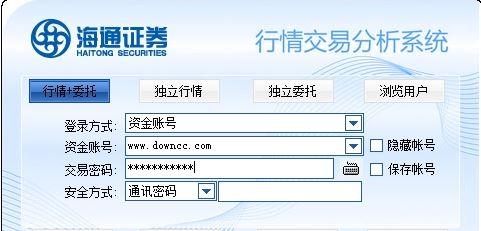 海通网上交易系统独立委托(同花顺版)