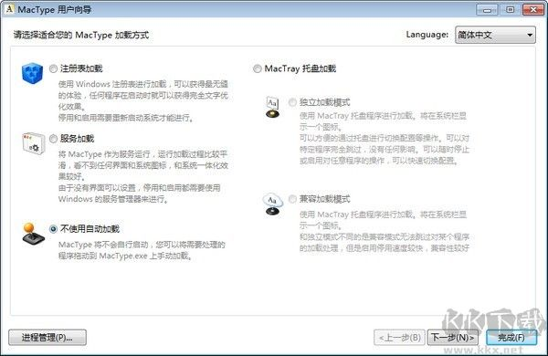 MacType(系统字体美化工具)
