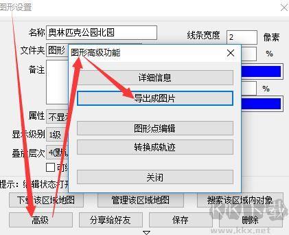 奥维互动地图电脑版