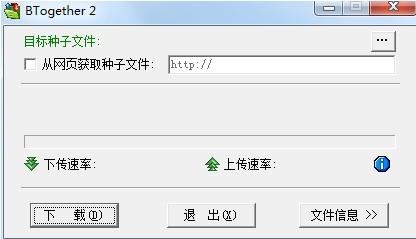 BTogether(BT下载工具)