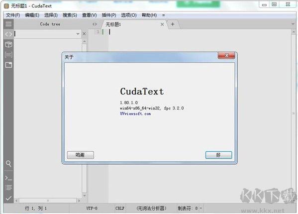 CudaText(代码编辑器)