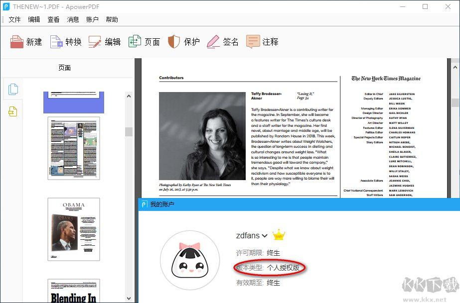 PDF编辑器(ApowerPDF)