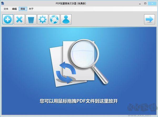 PDF批量替换文字