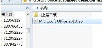 Microsoft Office Access 2010破解版