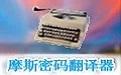 摩斯密码翻译器中文免费版 v4.0