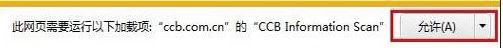 E路护航中国建设银行网银助手