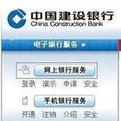 E路护航中国建设银行网银助手 v20200312