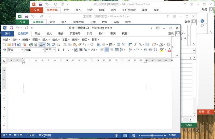 Office2013精简破解版