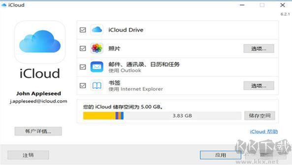 iCloud下载