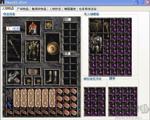 暗黑破坏神2修改器ATMA v2020汉化版