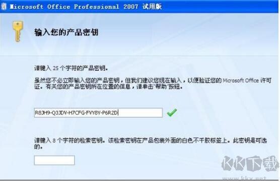 Office2007密钥序列号[神KEY]绝对可激活Office2007