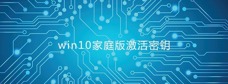 Win10家庭版密钥,2020年Win10家庭版激活密钥分享