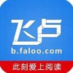 飞卢小说网APP v5.0无限制版