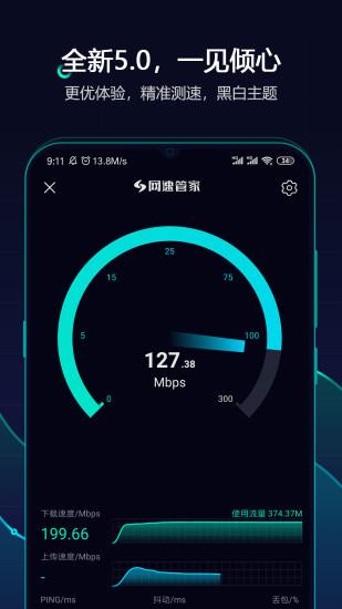 网速管家APP(手机网速测试)