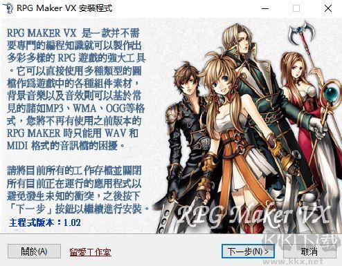 RPG Marker VX RPG制作大师 v1.02汉化版
