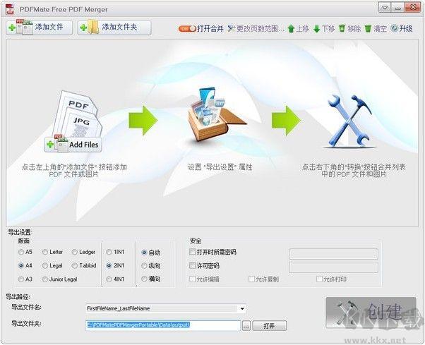 PDFMate Free PDF Merger(PDF批量合并软件)
